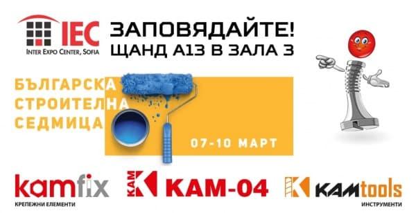 КАМ-04 част от Българска Строи